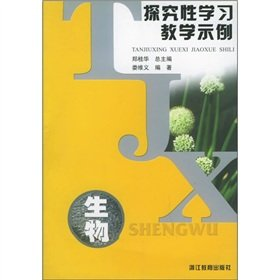 9787533852016: Organisms (inquiry-based learning teaching examples)(Chinese Edition)