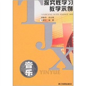 9787533852054: Music (inquiry-based learning teaching examples)(Chinese Edition)