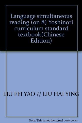 Language simultaneous reading (on 8) Yoshinori curriculum standard textbook(Chinese Edition): LIU ...