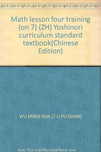Compulsory education curriculum standard textbook lesson four: WU MING HUA