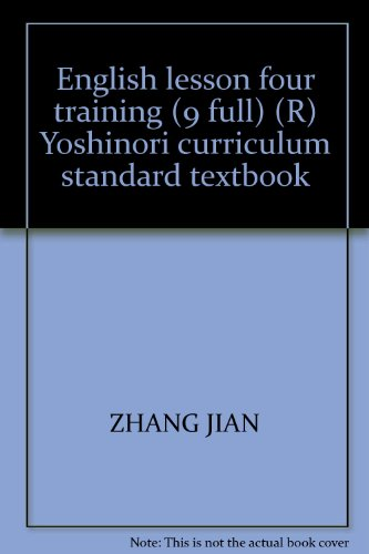Lesson four practice: English (9th grade full) (R)(Chinese Edition): ZHANG JIAN