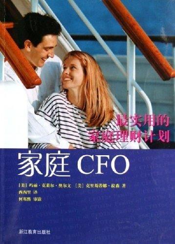 Family CFO(Chinese Edition): MEI) AO ER WEN.(MEI) LA SEN XI XI LI YI HE HAN XI XIAO