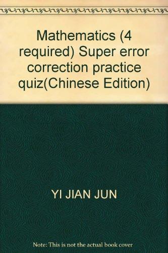 Mathematics (4 required) Super error correction practice quiz(Chinese Edition): YI JIAN JUN
