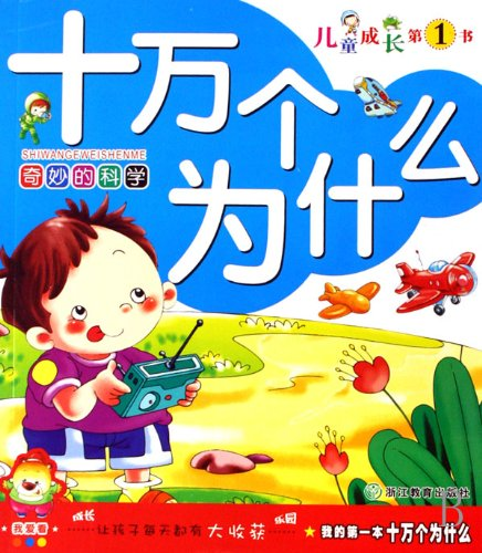 9787533871932: 100,000 Whys: Lovely Animals (Chinese Edition)