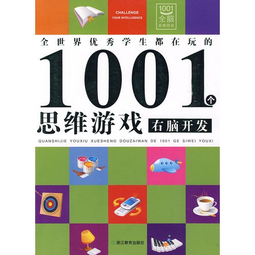 9787533878573: right brain development(Chinese Edition)
