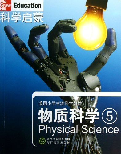 9787533885991: American mainstream primary school science materials science and the Enlightenment: Physical Science (5) [paperback](Chinese Edition)