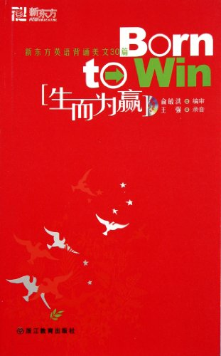 Born to Win: 30 Beautiful English Prose for Reciting (Chinese Edition): Qiang, Wang