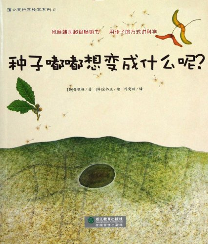 9787533887810: Dandelion Science Picture Book SeriesWhat Does That Seed Want To Be? (Chinese Edition)