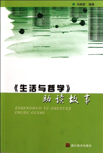 Life and philosophy to help read the story [Paperback](Chinese Edition): FENG QUAN XIN