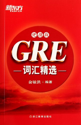 9787533893231: GRE Vocabulary - portable version (Chinese Edition)
