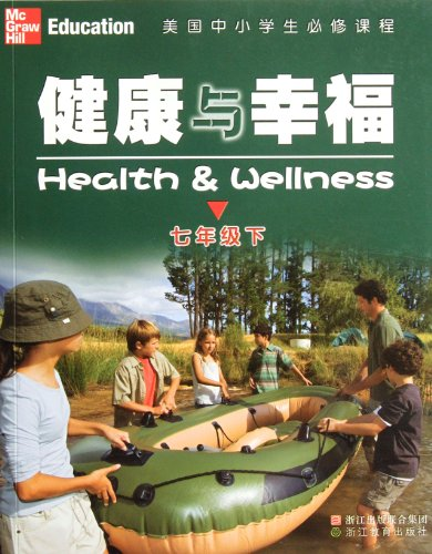 Grade Seven()-Health and Happiness (Chinese Edition): Mei)Mi Ke Si