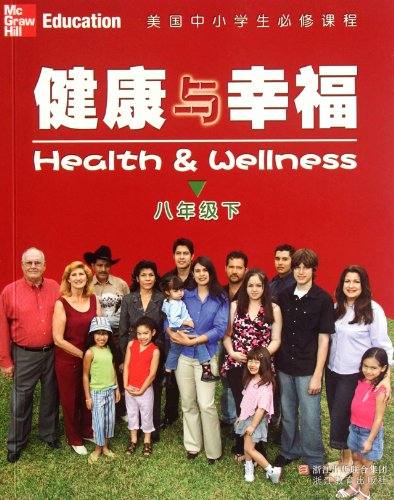 Grade Eight()-Health and Happiness (Chinese Edition): Mei)Mi Ke Si