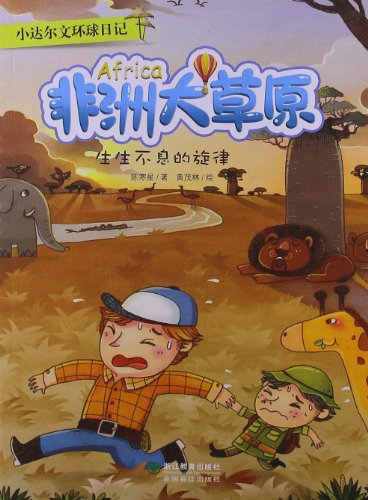 African savannah: the endless melody(Chinese Edition): CHEN HAN XING