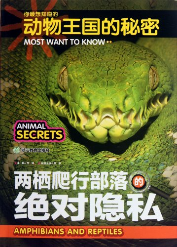 The absolute privacy of amphibians and reptiles tribal(Chinese Edition): GONG XUN BIAN