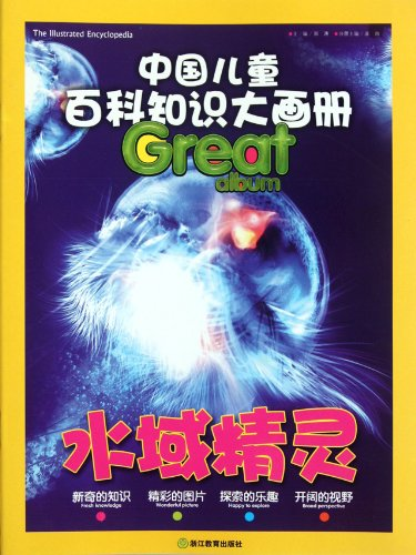 The genuine book Children's encyclopedic knowledge the album: waters Wizard Gong Xun Zhejiang ...