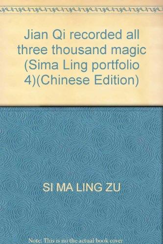 Jian Qi recorded all three thousand magic (Sima Ling portfolio 4)(Chinese Edition): SI MA LING ZU