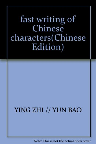 fast writing of Chinese characters(Chinese Edition): YING ZHI //