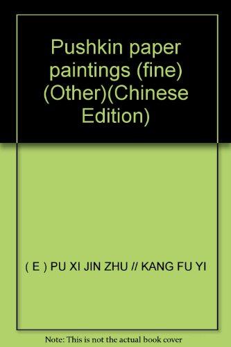 Pushkin paper paintings (fine) (Other)(Chinese Edition): E) PU XI JIN ZHU // KANG FU YI