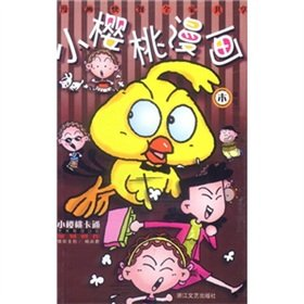 9787533915940: Little Cherry Comics (Jupiter Road)(Chinese Edition)