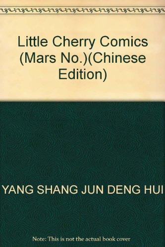 9787533915964: Little Cherry Comics (Mars No.)(Chinese Edition)