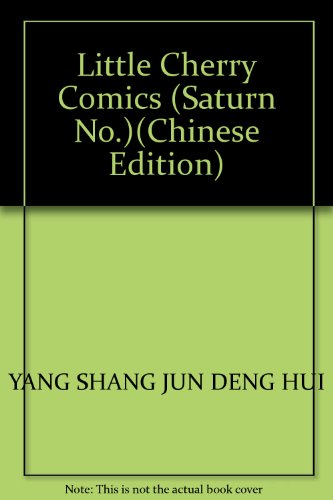 9787533915971: Little Cherry Comics (Saturn No.)(Chinese Edition)