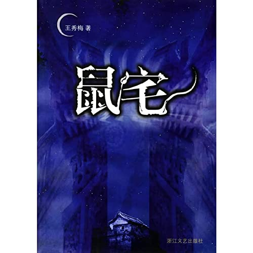 Mouse house(Chinese Edition): WANG XIU MEI