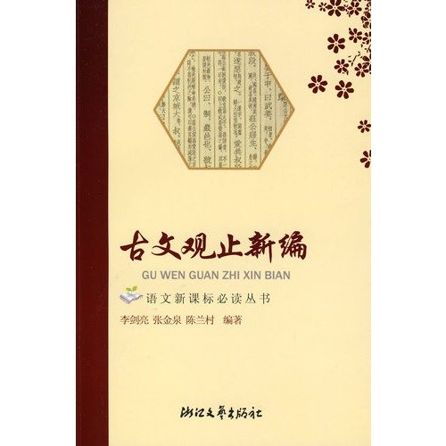 classical view only New (Paperback): XUE QUAN