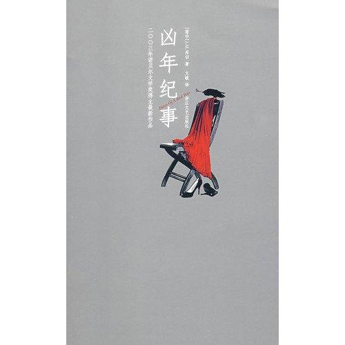 Chronicle regularly through the years(Chinese Edition): ( NAN FEI ) KU QIE ( Coetzee J.M. ) WEN MIN...