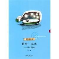 9787533927615: stars Spring: Bing Xin Poems (paperback)