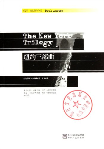 9787533934002: The New York Trilogy: City of Glass/Ghosts/The Locked Room (Chinese Edition)