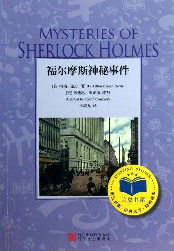9787533936419: Mysteries of Sherlock Holmes