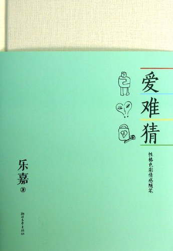9787533937287: Hard to Guess Love- Emotional Articles of Character Color (Chinese Edition)