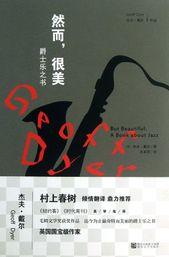 9787533937850: But Beautiful: A Book about Jazz (Chinese Edition)