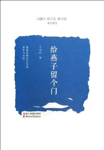 9787533938307: Leave the door to swallow(Chinese Edition)