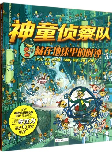9787533938925: Prodigy reconnaissance team (hidden in the earth where the clock)(Chinese Edition)
