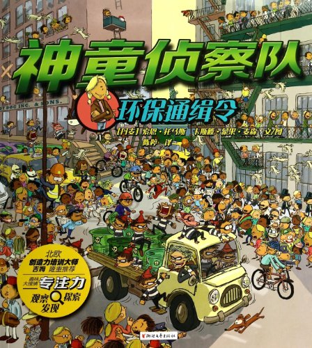 9787533938932: Prodigy reconnaissance team (green arrest warrant)(Chinese Edition)