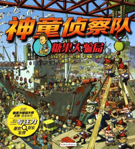 9787533938949: Prodigy reconnaissance team (candy big scam)(Chinese Edition)