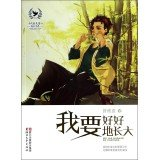 9787533939168: Contemporary beautiful innocence growing book series: I want to grow up properly(Chinese Edition)