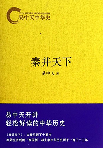 9787533939519: The First Emperor Unifies the Whole Country (Chinese Edition)