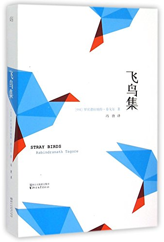 9787533940751: Stray Birds (Chinese Edition)