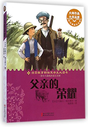 My Fathers Glory (Chinese Edition): Marcel Pagnol