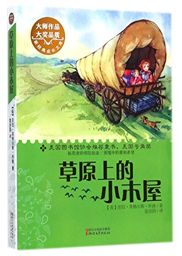 Little House on the Prairie (Chinese Edition): Laura Ingalls Wilder