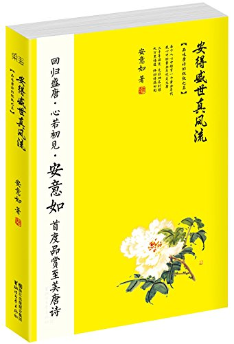 9787533942328: Appreciation of The Beauty of The Tang Poems (Chinese Edition)