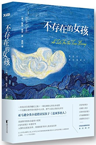 A Tale for the Time Being (Chinese Edition): Ruth Ozeki