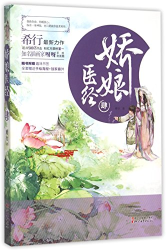 9787533943097: Beautiful Maid's Medical Classic (4) (Chinese Edition)