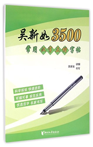 9787533943578: Regular Script Copybook of 3500 Common Characters by Wu Xinru (Chinese Edition)