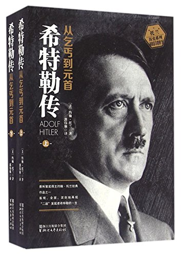 9787533944346: Hitler Biographie (Chinese Edition)