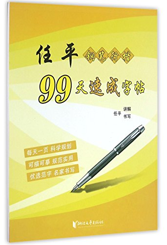 9787533945640: Ren Ping Copybook for Mastering Pen Running Regular Script in 99 Days (Chinese Edition)