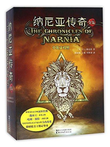 9787533945671: Chronicles of Narnia