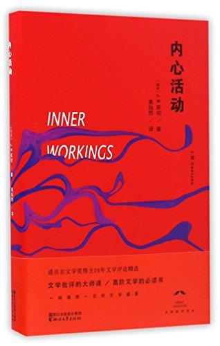 9787533947040: Inner Workings: Literary Essays 2000-2005 (Chinese Edition)